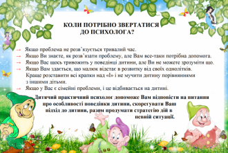 /Files/images/2019/psih/3 шк.пс.png